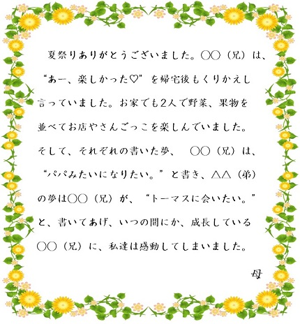 夏祭り お母様からのお手紙① 430px
