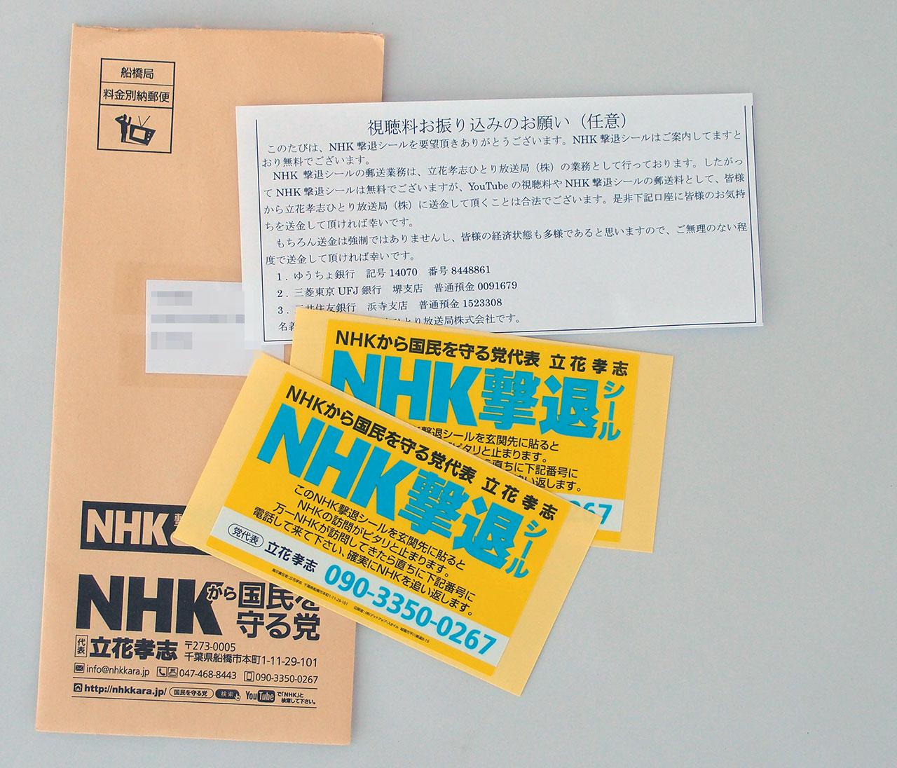 NHK撃退シールが届いた、NHKから国民を守る党から - Migsisの雑記帳