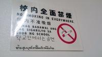 禁煙の多言語表示
