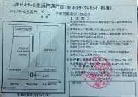 新浜リサイクルセンター通行証