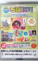 千葉県民の日イベントポスター