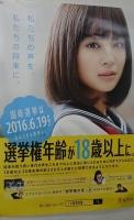 18歳選挙権のポスター
