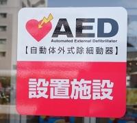 AEDのステッカー