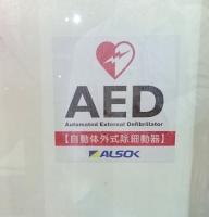 AEDの表示