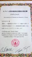スペイン語検定合格証