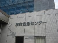 救命救急センターの壁