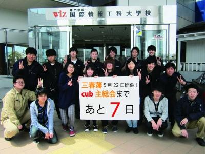 三春藩cub主総会開催まであと7日