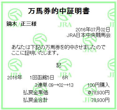 20160702hakodate6R3rt.jpg