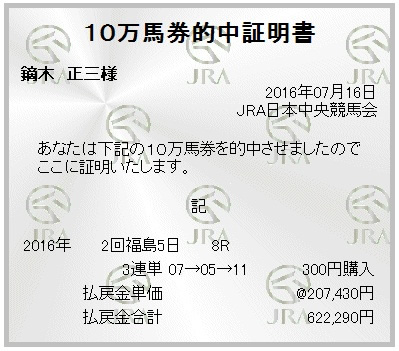 20160716fukushima8R3rt.jpg