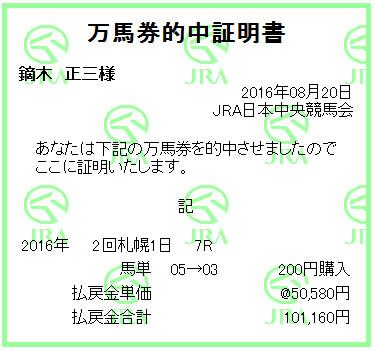 20160820sapporo7Rumatan.jpg