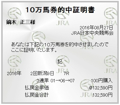 20160827niigata7R3rt.jpg