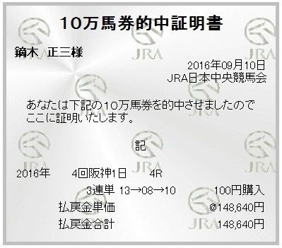 20160910hanshin4R3rt_100.jpg