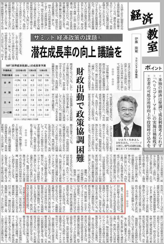 サミット経済政策の課題(上)