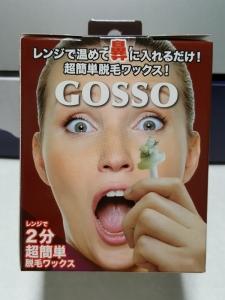 gooso (1)