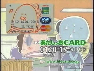 あたしンちカード