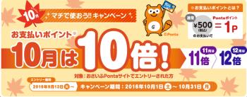 SnapCrab_NoName_2016-10-2_23-29-9_No-00.png