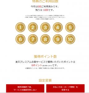 SnapCrab_NoName_2016-6-17_23-24-41_No-00.png