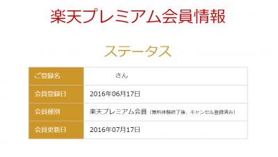 SnapCrab_NoName_2016-6-17_23-25-15_No-00.png