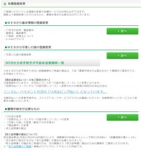 SnapCrab_NoName_2016-6-18_17-4-31_No-00.png
