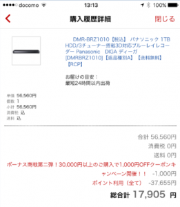 SnapCrab_NoName_2016-6-25_13-14-11_No-00.png