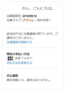 SnapCrab_NoName_2016-7-1_16-33-9_No-00.png