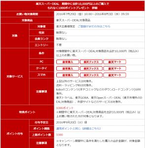 SnapCrab_NoName_2016-7-29_16-43-39_No-00.png