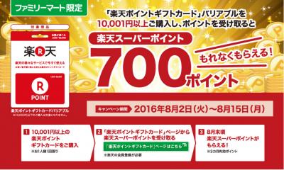 SnapCrab_NoName_2016-8-2_21-20-38_No-00.png