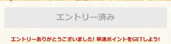 SnapCrab_NoName_2016-9-12_20-36-12_No-00.png