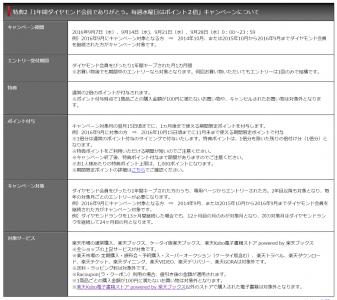SnapCrab_NoName_2016-9-19_11-35-3_No-00.png