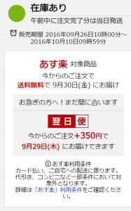 SnapCrab_NoName_2016-9-28_20-20-55_No-00.png
