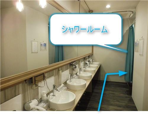 シャワールームへ