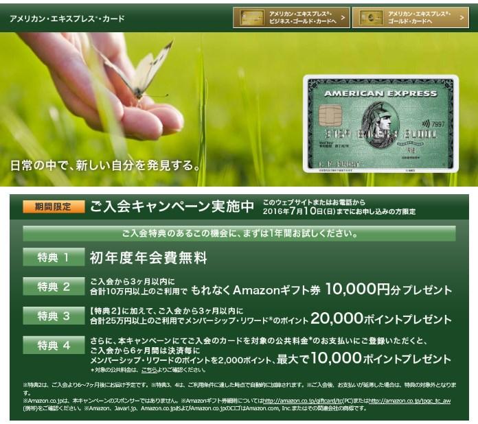 アメリカンエキスプレスカード入会キャンペーン