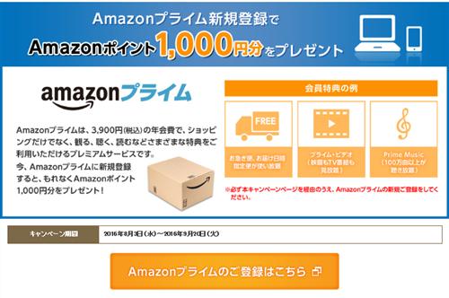 アマゾンプライム登録で1000円分ポイントプレゼント