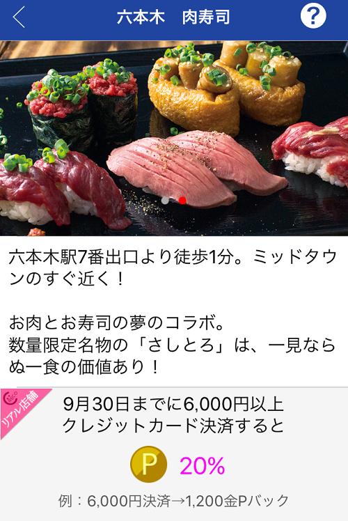 六本木肉寿司で20%ポイントバック