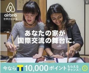 Airbnbホスト登録で1万Tポイントプレゼント