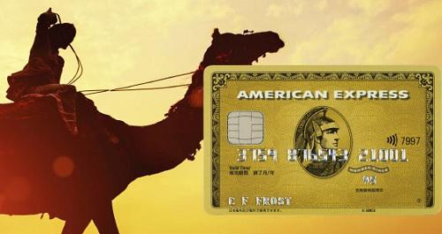 アメリカンエキスプレスカードゴールドカード