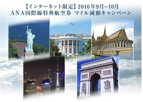 ANA国際線特典航空券マイル減額キャンペーン