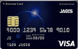 JACCSエクストリームカード