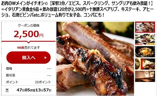 飲み放題付コースメニュー2500円