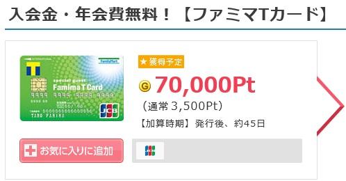 ファミマTカードはGetMoney!(げっとまねー)がお得