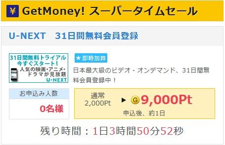 GetMoney!でU-NEXT登録