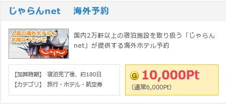 GetMoney!(げっとま)じゃらんネット海外利用で10,000pt獲得