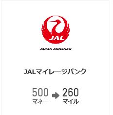 JALマイレージへの交換がお得