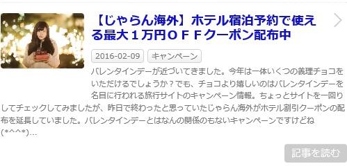 【じゃらん海外】ホテル宿泊予約で使える最大1万円OFFクーポン配布中