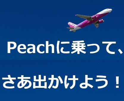 Peachに乗って、さあ、出かけよう!