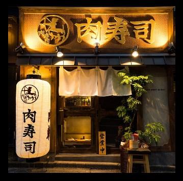 六本木 肉寿司