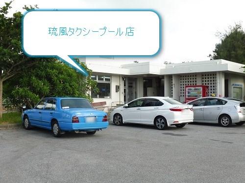 琉風タクシープール店