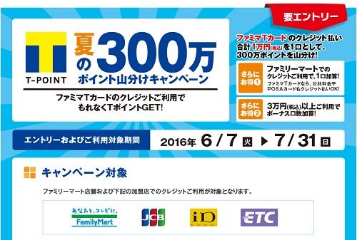 【ファミマTカード】Tポイント300ポイント山分け