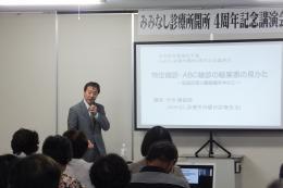 4周年講演会 竹中医師