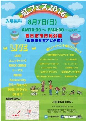 虹フェス2016告知パンフレット/表
